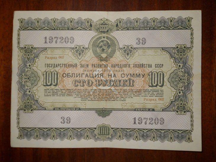 Государственный займ 1957 года минимальный кредит без справок и поручителей