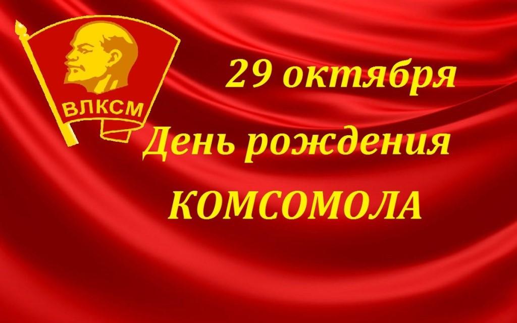 Поздравления С Комсомолом Открытки