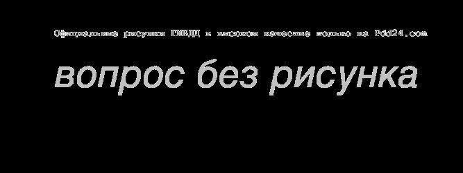 Разбор экзаменационных билетов ПДД. Билет №2 вопрос №19