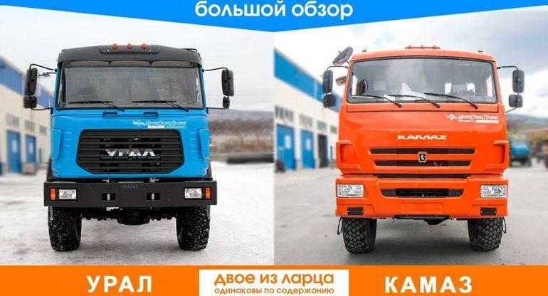 Автозавод «Урал» показал серьезного конкурента «КамАЗа»